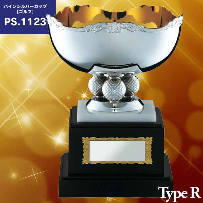 パインシルバー ゴルフカップ  PS.1123-R【松下徽章】【文字刻印代無料】【最安値に挑戦】【送料無料】【コンペ景品】