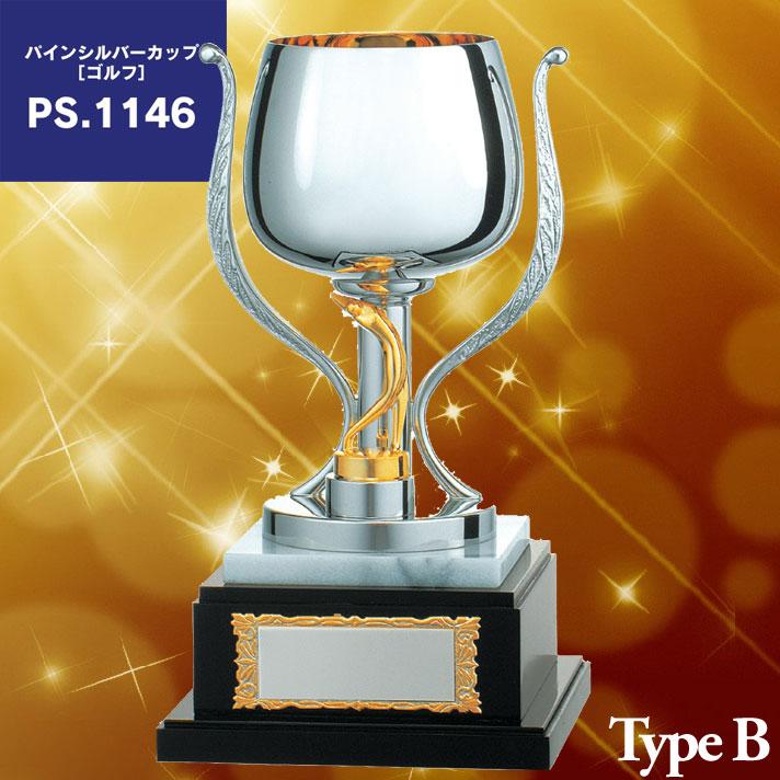 パインシルバー ゴルフカップ PS.1146-B【松下徽章】【文字刻印代無料】【送料無料】【コンペ景品】
