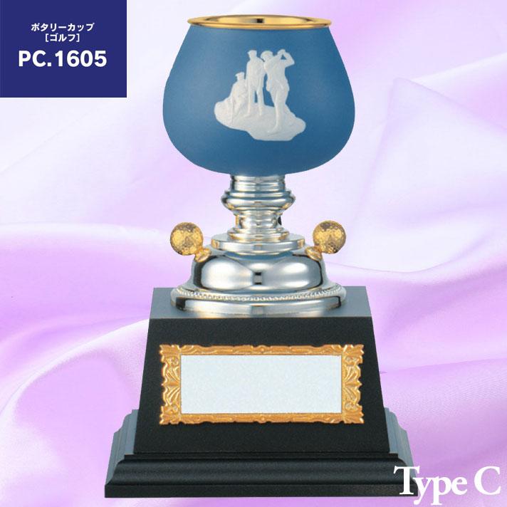 ポタリーカップ ゴルフ PC.1605-C【松下徽章】【文字刻印代無料】【最安値に挑戦】【コンペ景品】