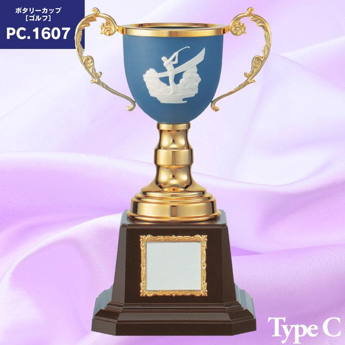 ポタリーカップ ゴルフ PC.1605-C【松下徽章】【文字刻印代無料】【送料無料】【コンペ景品】