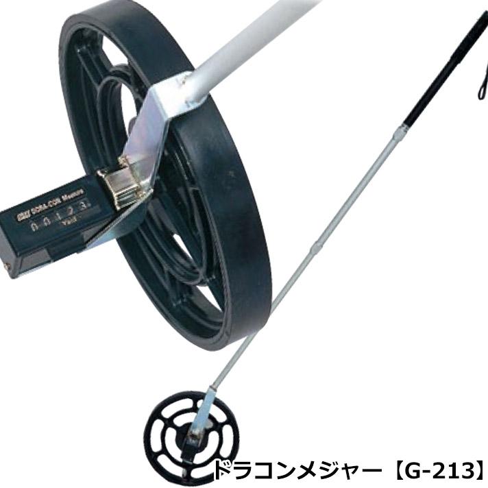 飛距離計測用メジャー ライト ドラコンメジャー G-213 国際ブランド 飛距離 日時指定