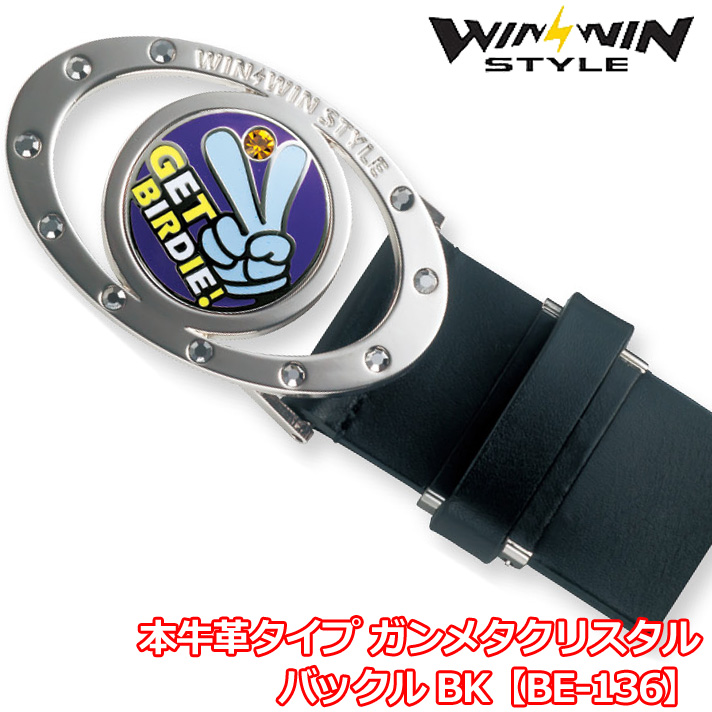 ウィンウィンスタイル ベルト 本牛革タイプ ガンメタクリスタル バックル BK BE-136 WINWIN STYLE