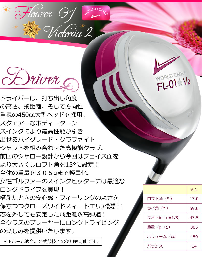 World Eagle FL-01 ★ V2 women's 13 point ゴルフクラブフル set fs3gm