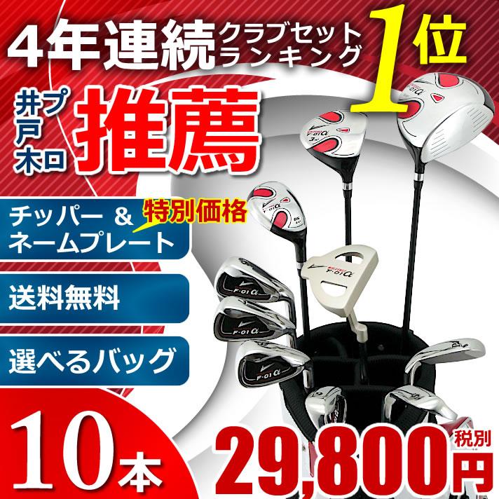 ワールドイーグル F-01α メンズ13点ゴルフクラブフルセット 【右用】【初心者 初級者 ビギナー】【送料無料】【あす楽】
