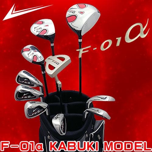 ワールドイーグル F-01α メンズ13点ゴルフクラブセット【右用】【ブラックバッグ】【WORLD EAGLE】【初心者 初級者 ビギナー】【送料無料】【0824カード分割】【あす楽】