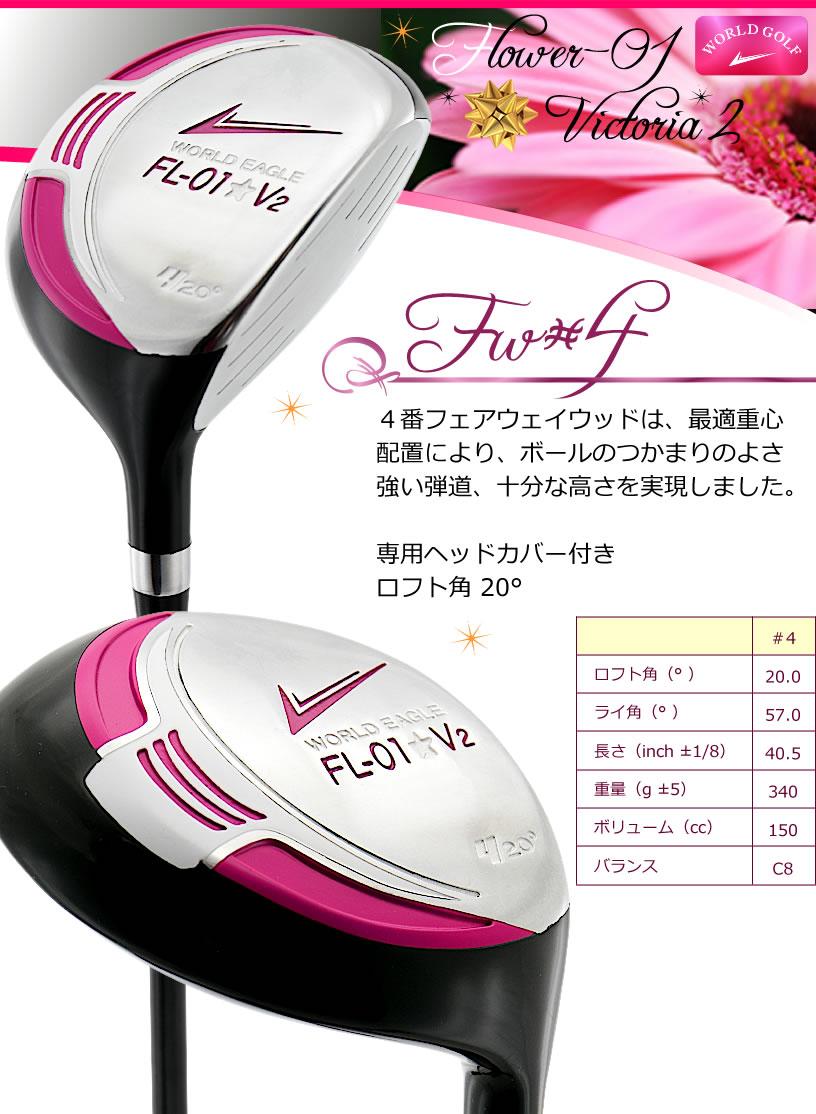 World Eagle FL-01 ★ V2 women's 13-piece ゴルフクラブフル set