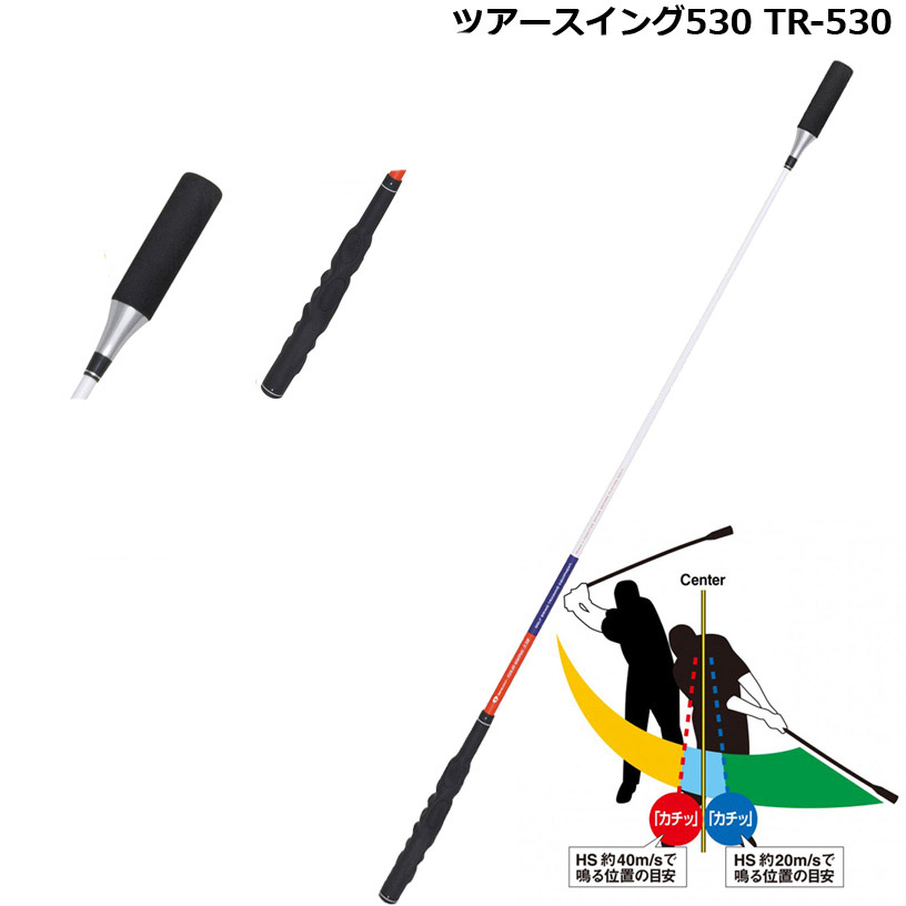 ダイヤゴルフ ツアースイング530 TR-530