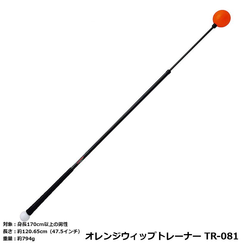 日本人気超絶の TR-081 ダイヤゴルフダイヤゴルフ オレンジウィップトレーナー TR-081, プロプレイス:3fa7a44b --- konecti.dominiotemporario.com