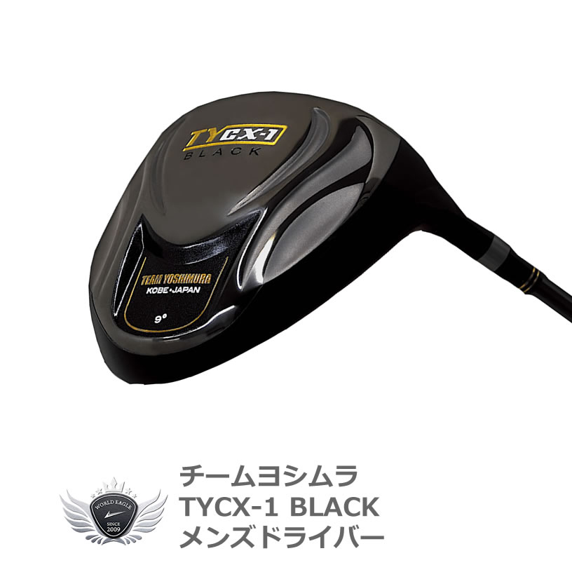 パワーを最大限に伝達 チームヨシムラ TYCX-1 BLACK ドライバー【あす楽】