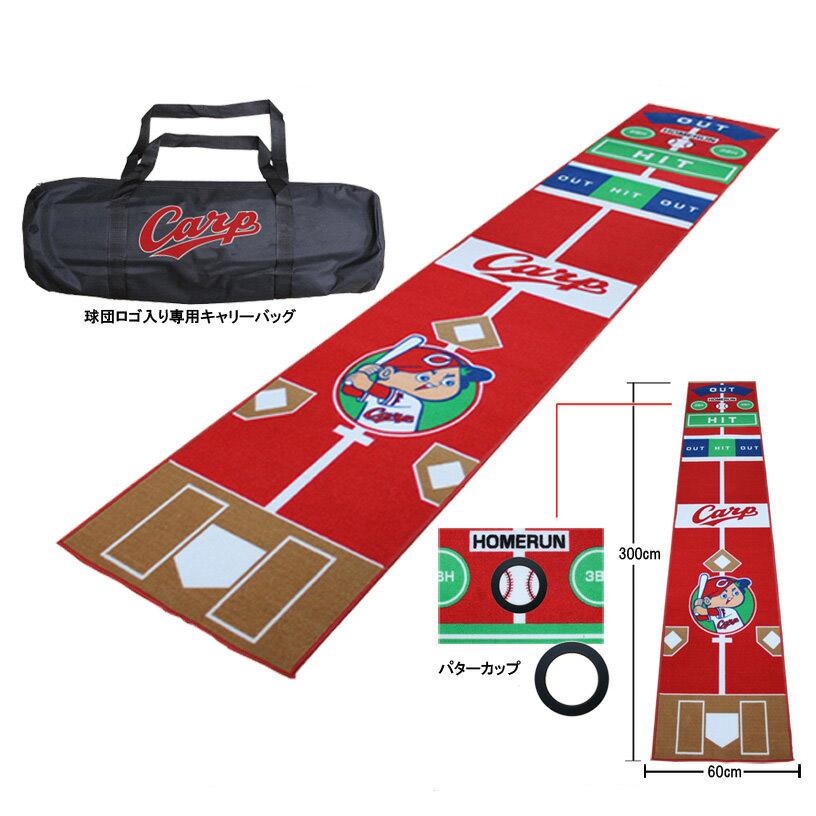 プロ野球 NPB!広島東洋カープ パターマットセット ロゴ入りキャリーバッグ付き PM-002【sssnta】