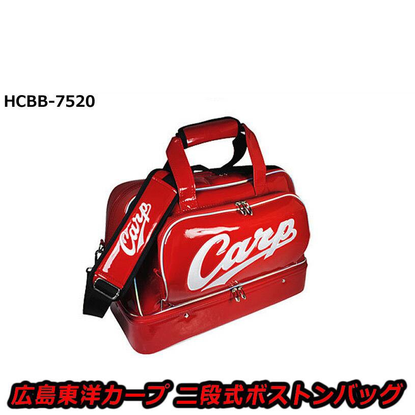 広島東洋カープ 二段式ボストンバッグ レッド HCBB-7520
