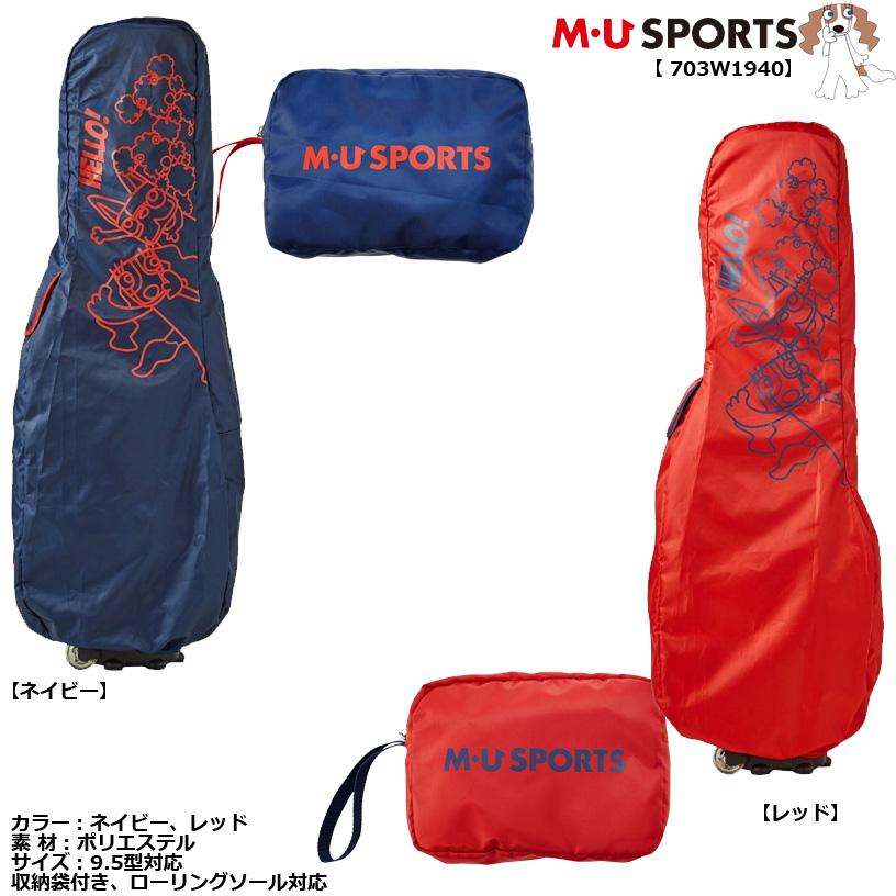 MU SPORTS エムユースポーツ トラベルケース 9.5型 ローリングソール対応 703W1940