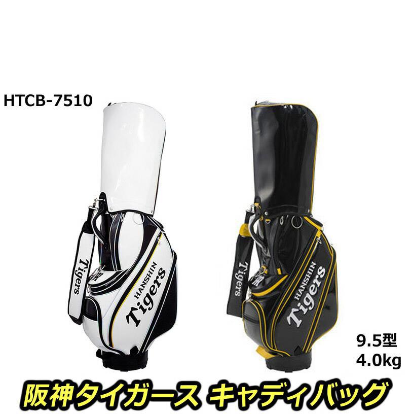 プロ野球 NPB!阪神タイガース 9.5型キャディーバッグ HTCB-7510