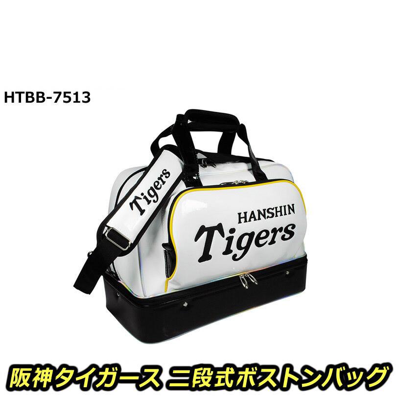 プロ野球 NPB!阪神タイガース 二段式ボストンバッグ HTBB-7513