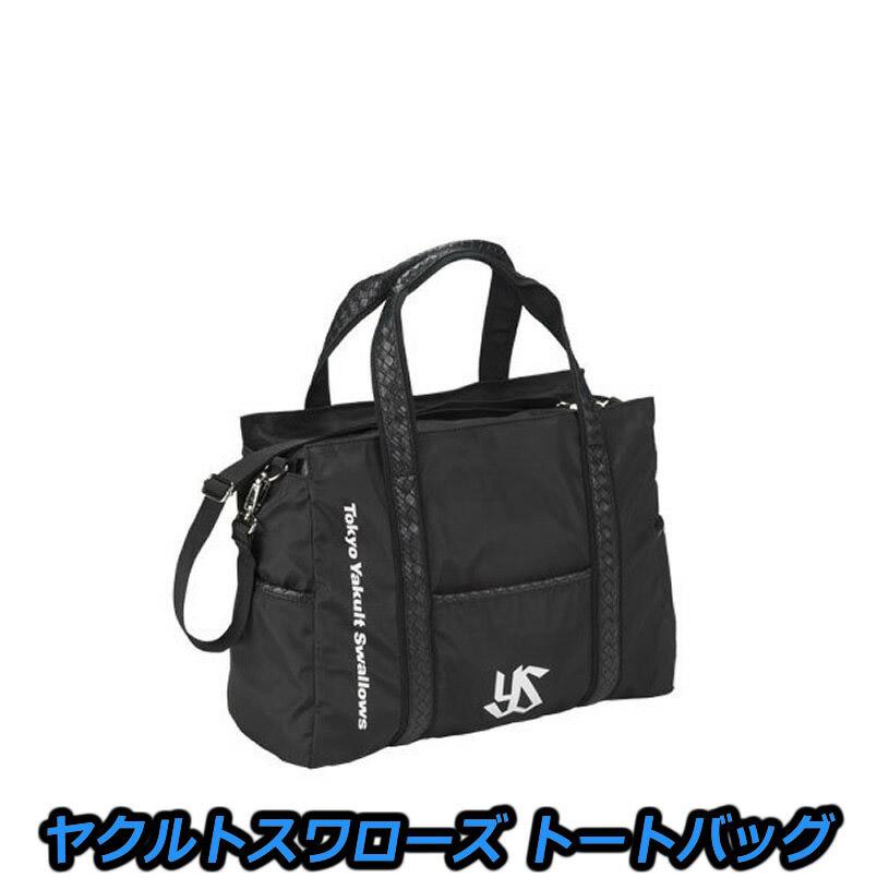 プロ野球 NPB!ヤクルトスワローズ トートバッグ ブラック YSBB-8527