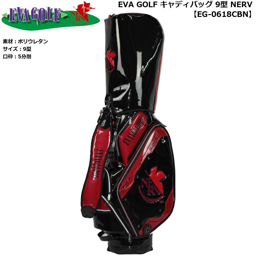 EVA GOLF キャディバッグ 9型 NERV EG-0618CBN