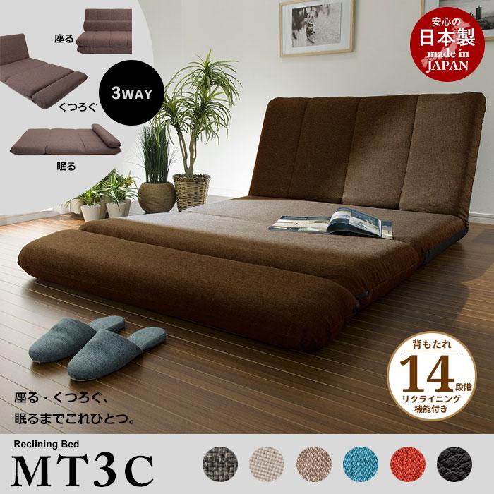 ソファ ソファー いす 椅子 イス チェア チェアー 2人 2人掛けソファ 2人掛け 二人掛け 2人用 二人用 ソファベッド ソファベッド ソファーベッド リクライニングソファ MT3 日本製