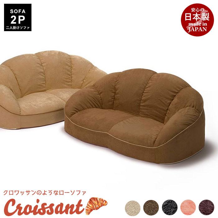 椅子 いす チェア ソファ ソファー 日本製 2人 2人掛け CROISSANT ロー 低 ローソファ コンパクト コンパクトソファ 座椅子 座いす 二人掛け 2人用 フロアソファ フロアー 小さい ローソファー フロアーソファ こたつ Sofa