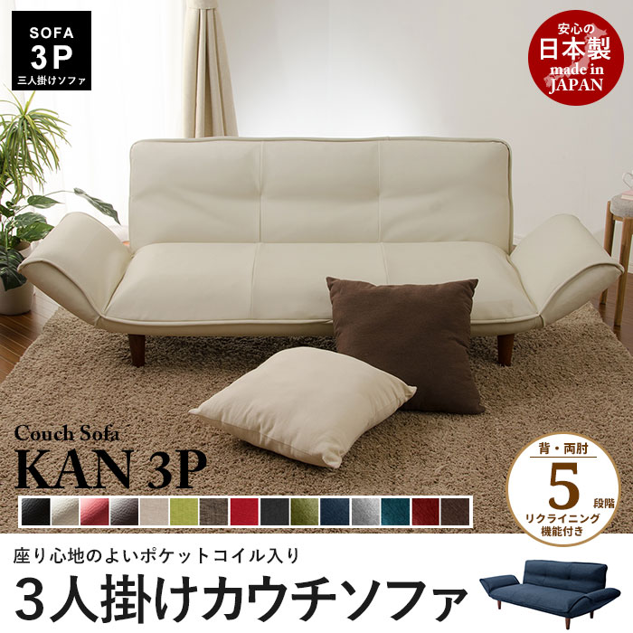 Hang Three Couch Sofas Made In Sofa