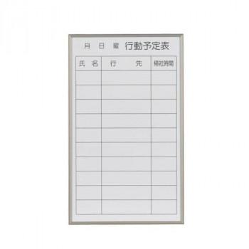 馬印 書庫用ボード 予定表(行動予定表)ホワイトボード W360×H600 FB637Q 代引き不可