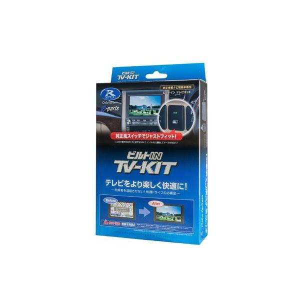 データシステム テレビキット(切替タイプ・ビルトインスイッチモデル) レクサス/トヨタ用 TTV367B-A