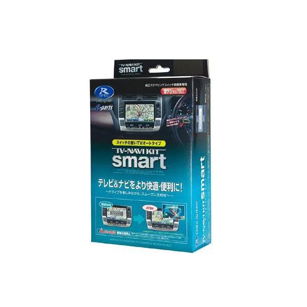 データシステム テレビ&ナビキット(スマートタイプ) ホンダ用 HTN-13S