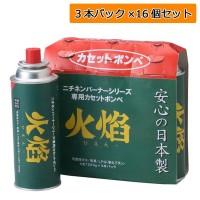 アウトドア専用カセットボンベ 火焔 48本(3本パック×16個) 457