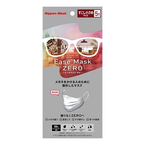日本マスク E011 EaseMaskZERO(イーズマスク ゼロ) メガネをかける人のために設計したマスク すこし小さめ5枚入り×20袋セット 代引き不可