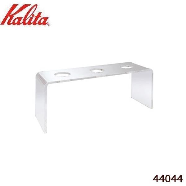 爆買い送料無料 3連光プレート 品番:66039 専用のドリップスタンド 値下げ Kalita カリタ ドリップスタンド 44044 N 3連