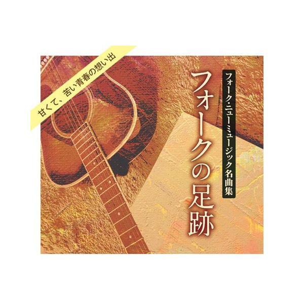 キングレコード フォークの足跡 フォーク・ニューミュージック名曲集(全158曲CD8枚組 別冊歌詩本付き) NKCD-7731