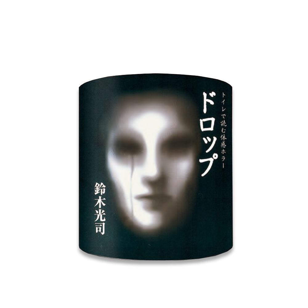 【送料無料】ホラーなトイレットペーパー 鈴木光司 ドロップ 100個入 2972
