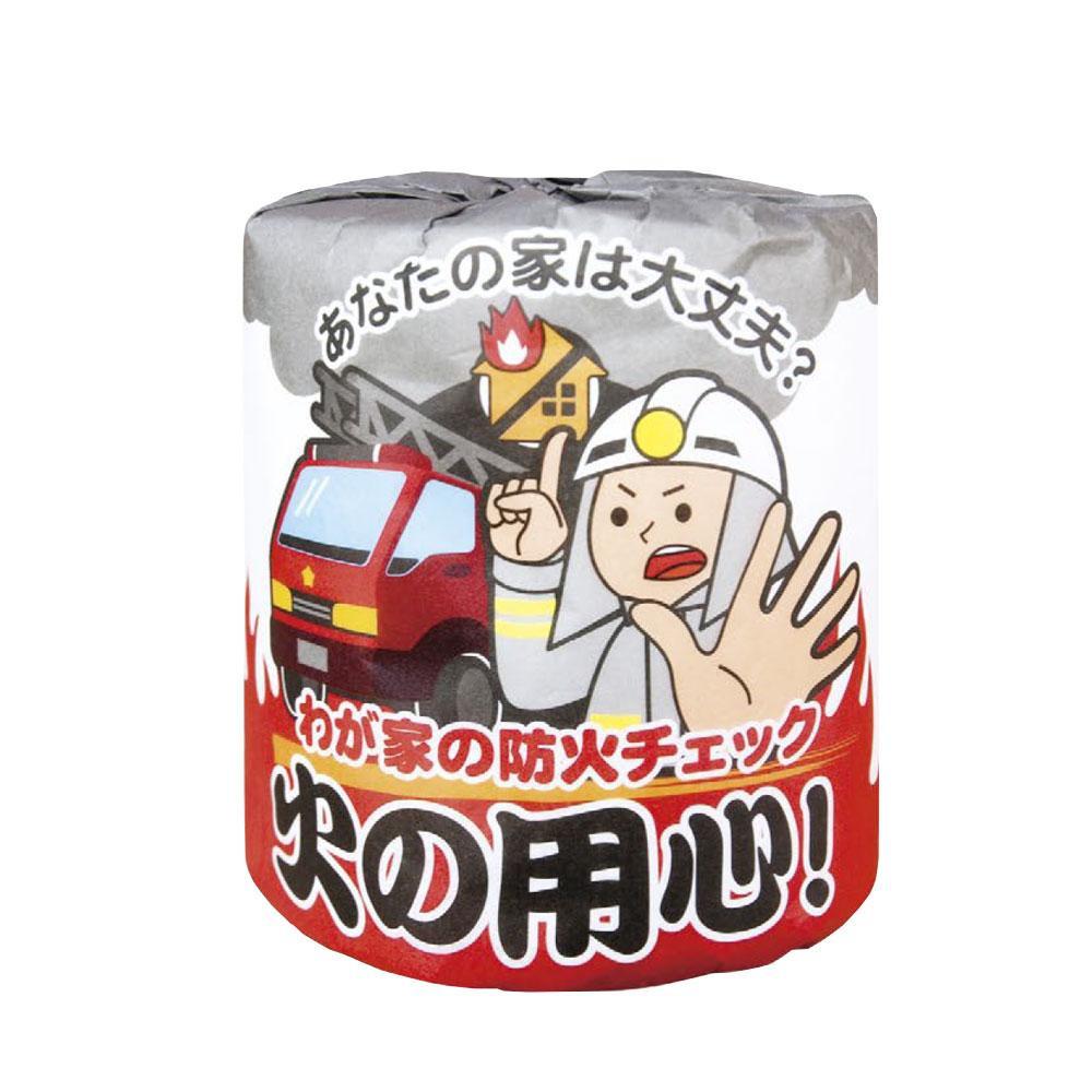 【送料無料】啓発用 防災 火の用心! トイレットペーパー 100個入 2969
