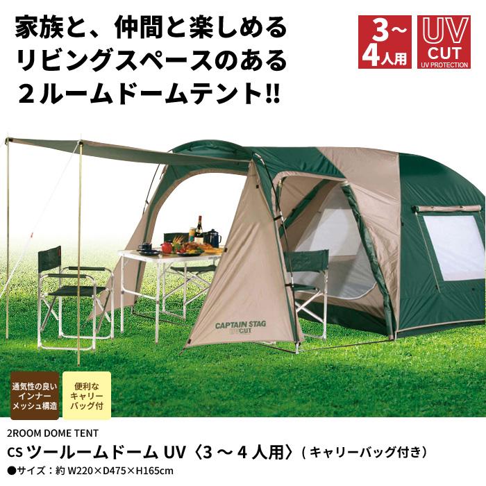 テント ドーム 3~4人用テント サンシェード 日よけ インナーテント シート フライシート ドームテント 3~4人用 3~4人 簡易テント 海 山 運動会 キャンプ バーベキュー アウトドア BBQ 野外 フェス プール UVカッ