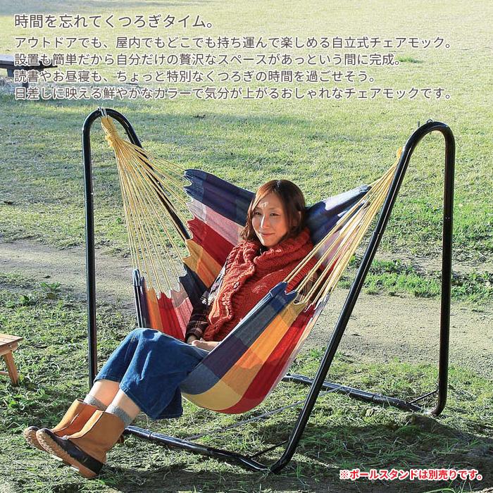 いす 椅子 イス チェア チェアー ハンモック ハンモックチェア ※スタンドは付属しません。布 布チェア 布製 室内 屋外 外 ベランダ 野外 アウトドア レインボーチェア キャンプ用品 1人 1人用 癒し 睡眠 快眠 リラックス リラックスチェア レインボー レジャーチェア