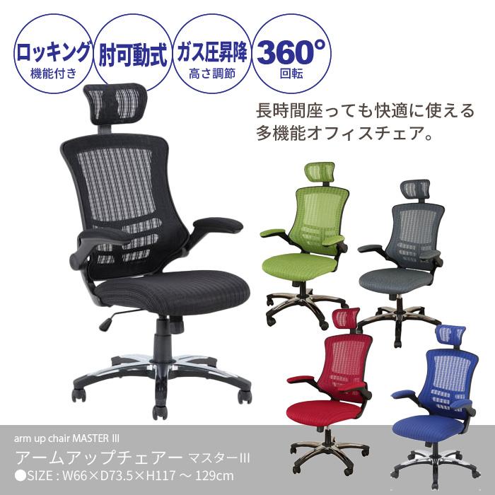 いす チェア 椅子 チェアー イス メッシュ メッシュチェア オフィスチェア デスクチェア 多機能チェア ヘッドレスト 会社 ワークチェア キャスター 高さ調節 オフィス 作業 ナイロン MASTER3 肘付 アームアップ 通気性
