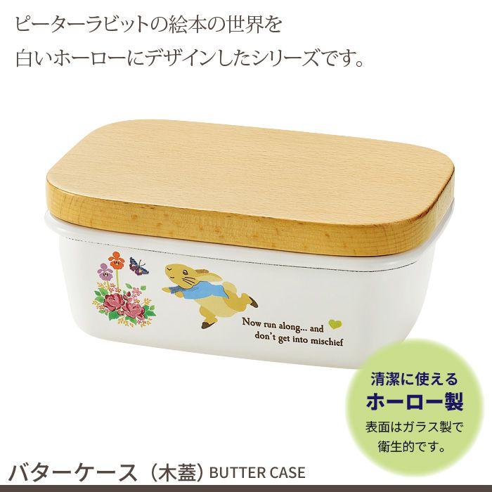 バターケース ホーロー 琺瑯 木蓋 ピーターラビット バター 容器 保存 保管 ケース 贈り物 おしゃれ 未使用品 道具 調理 かわいい ひとり暮らし 新生活 激安格安割引情報満載 引っ越し祝い ギフト