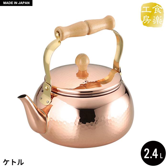 やかん 2.4L 銅製 ケトル 薬缶 湯沸し お湯 日本製 燕三条 銅 おしゃれ 人気 おすすめ 味噌汁 調理器具 一人暮らし 新生活