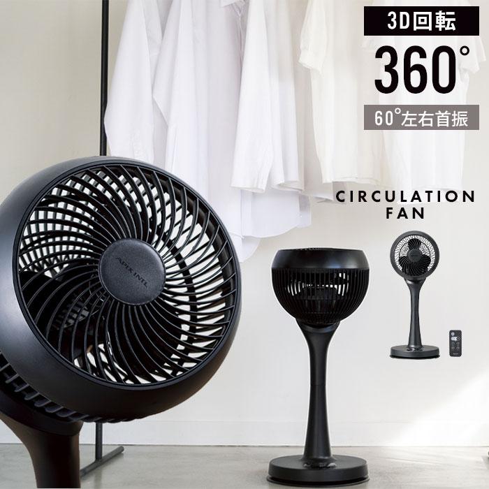 換気 部屋干し リビング扇 サーキュレーター リモコン付き 3D回転 贈物 360°左右首振り 自動 首振り 扇風機 衣類 乾燥 白 ホワイト 360°回転 360度回転 省エネ 送風 梅雨対策 3D首振り おしゃれ 大風量 スタンド型 タイマー 回転 気質アップ 空気循環 ブラック ファン 360度 エアコン 衣類乾燥