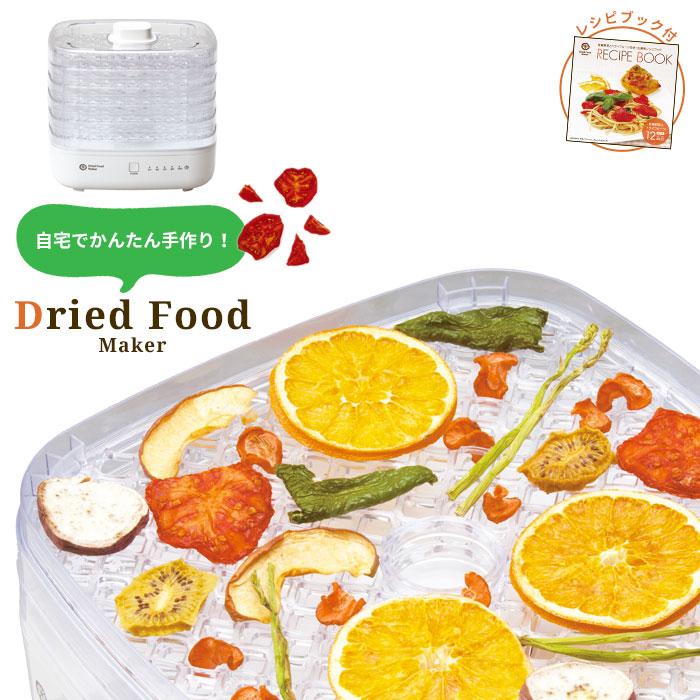 キッチン 家電 ドライ フード ドライフードメーカー オリジナルレシピ付き ドライフルーツメーカー 野菜乾燥機 果物 野菜 食品 乾燥機 乾燥器 ドライフルーツ ダイエット おやつ 手作り 製造 無添加 家庭用 おしゃれ