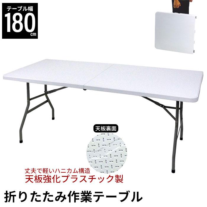 折りたたみテーブル 幅180 丈夫 強化プラスチック 作業用 テーブル アウトドア バーベキュー キャンプ 裁縫 ミシン 作業 大きい おすすめ