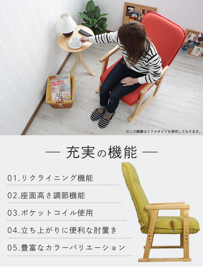 ポケットコイル使用 リクライニング 座椅子 肘掛け ハイタイプ ポケットコイル 高座椅子 座いす 座イス 椅子 チェア チェアー リラックスチェア ハイバック 一人掛け 1人掛け 一人用 1人用 ソファ ソファー