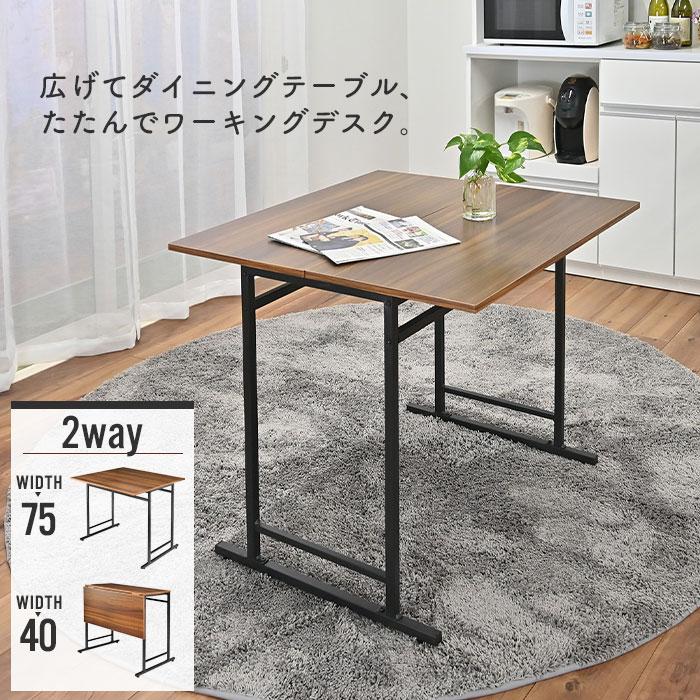 折りたたみテーブル 幅75.5/幅39.5 テーブル デスク スリム 机 つくえ 折り畳み パソコン 作業台 作業用 ダイニング 食卓 二人用