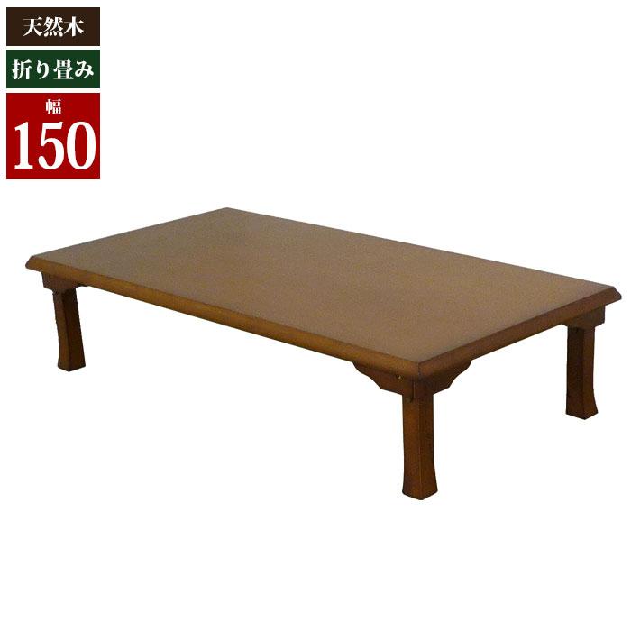 テーブル センターテーブル 折りたたみ 折畳み ちゃぶ台 座卓 150 ローテーブル 折脚角座卓 150cm幅 折れ脚 和風 天然木 木製 木目 和室 旅館 机 つくえ 四角 長方形 卓袱台 おしゃれ 一人暮らし 新生活