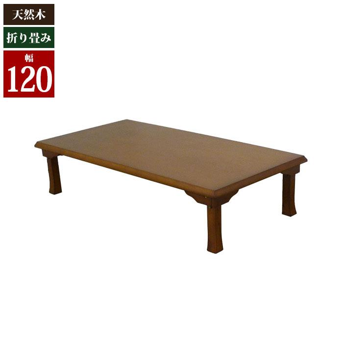 テーブル センターテーブル 折りたたみ 折畳み ちゃぶ台 座卓 120 ローテーブル 折脚角座卓 120cm幅 折れ脚 和風 天然木 木製 木目 和室 旅館 机 つくえ 四角 長方形 卓袱台 おしゃれ 一人暮らし 新生活