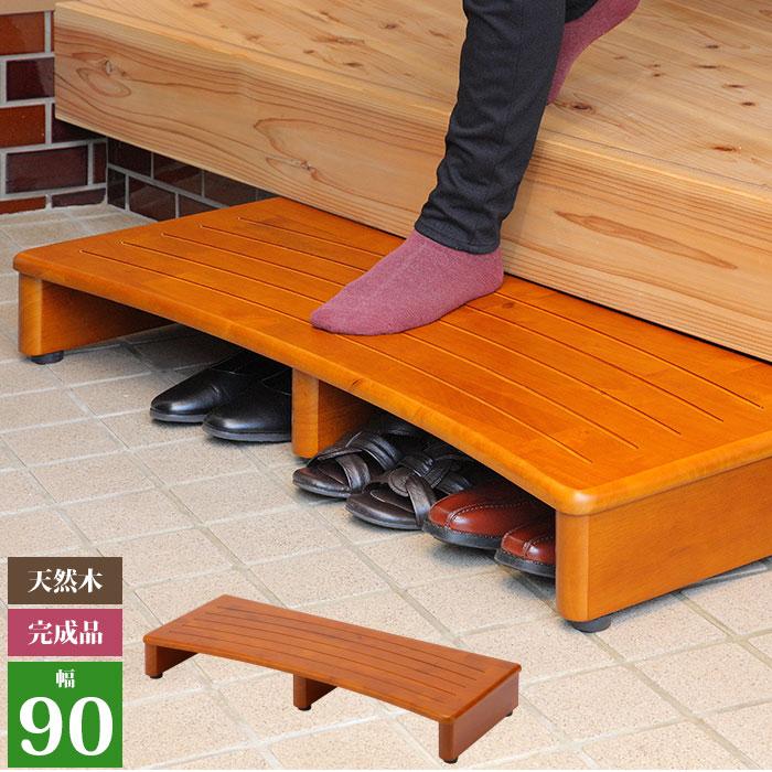 昇降補助台 うづくり 玄関 老人 踏み台 シンプル 台 年配 木製玄関台 足場段差解消 踏台 [5/20限定P6倍※条件付] 90幅 ステップ台 和風 木製