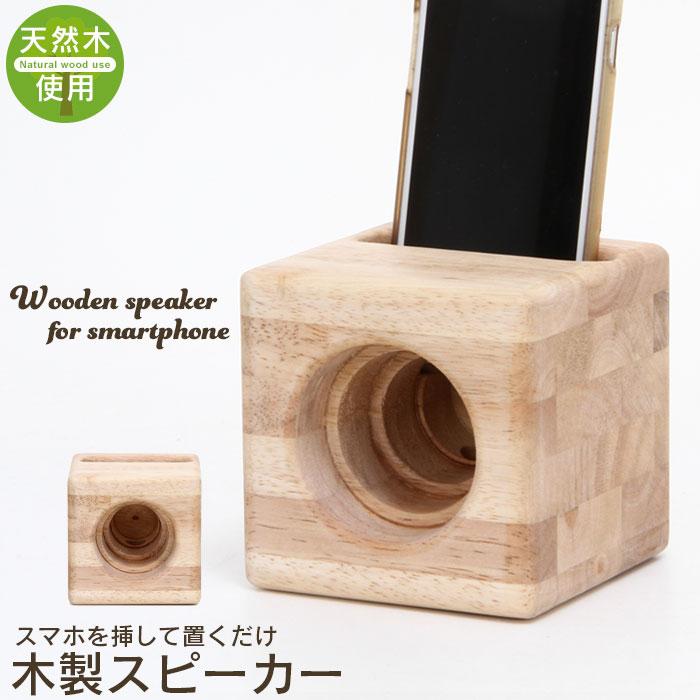 木製スピーカー iphone android スマホ対応 4年保証 スピーカー 電源不要 スマホスピーカー 置くだけ ナチュラル アイフォン 北欧 北欧テイスト 天然木 スマートフォン用 スマホ おしゃれ 定番