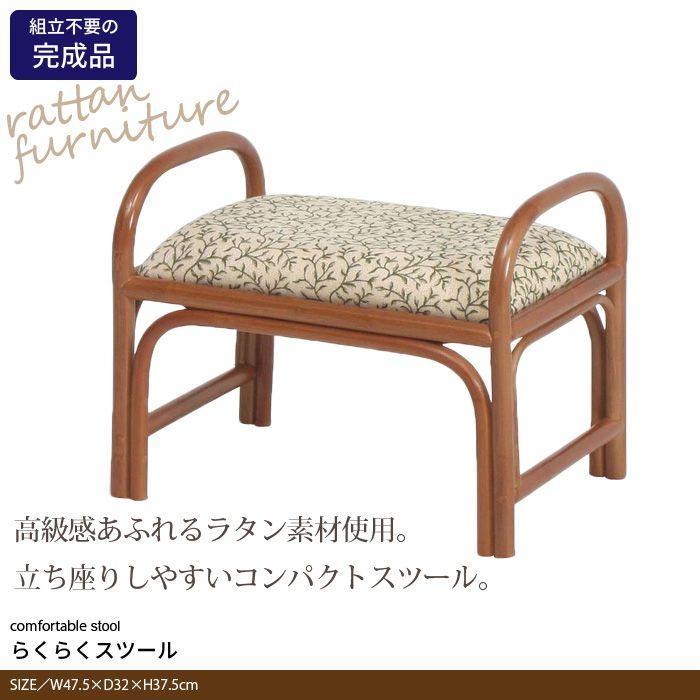 スツール 47.5×32×37.5cm 完成品 サービス 肘付 籐家具 籐 ラタン オットマン 椅子 再入荷/予約販売! 足置き いす チェア 腰掛け チェアー 玄関