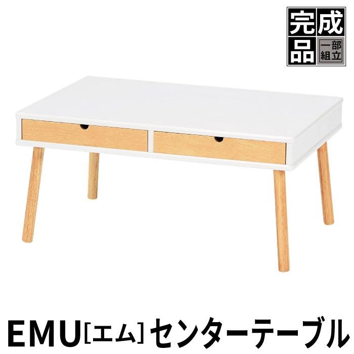テーブル つくえ 机 引出し付き ローテーブル センターテーブル リビングテーブル 引き出し 引出し 白 ホワイト 75 木製 収納 カフェ コーヒーテーブル フロア リビング 子供部屋 こども 子供 北欧 ナチュラル 一人