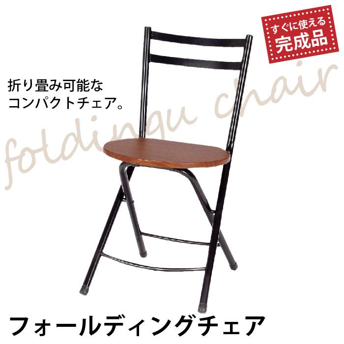 いす 椅子 チェア チェアー 折りたたみチェア 折り畳みチェア 背もたれ付 フォールディングチェア ブラウン パイプ椅子 背付き 木目柄 木目 木製 スチール パイプ 丸椅子 ミッドセンチュリー 1人掛け 1人用 一人掛け 折畳 折り畳み 折りたたみ ダイニングチェア デスクチェア
