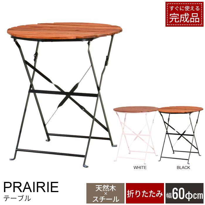 テーブル つくえ 机 折りたたみ 折りたたみテーブル ハイタイプ 木製 ウッドテーブル サイドテーブル ガーデン ベランダ 丸型 ラウンド ピクニック アウトドア 収納 コンパクト 庭 台 おしゃれ 移動らくらく